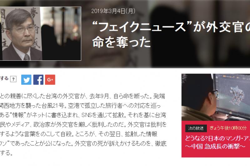 台灣駐日外交官蘇啟誠自殺事件已過半年,但日媒NHK卻沒忘記這件事,經過長時間的追蹤,整理成「假新聞害死外交官」的專題報導,希望能從中記取教訓。(圖/截自NHK)