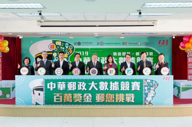 中華郵政公司舉辦「2019中華郵政大數據競賽」,期透過對外徵求大數據資料運算分析,發掘可提高郵務作業效率、降低成本、提升顧客滿意度及優化服務品質等創新價值提案。(圖/中華郵政公司提供)