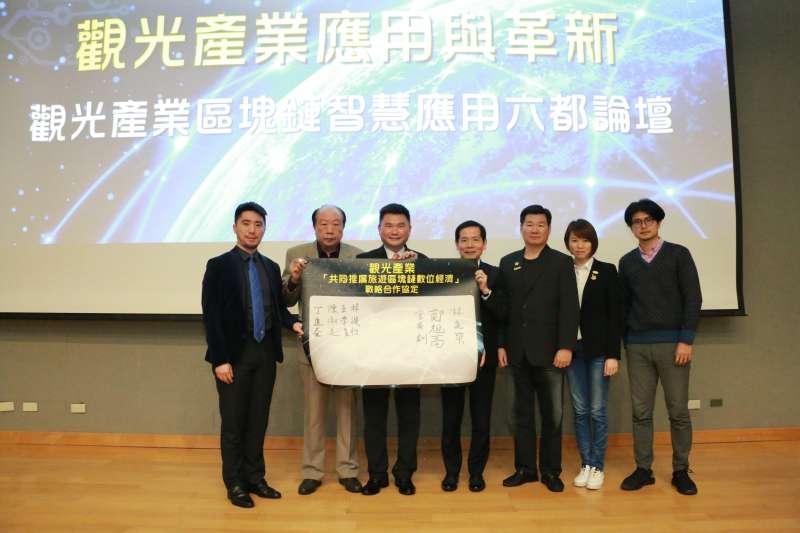 「觀光產業區塊鏈數位經濟論壇」起站11日於新北市展開,台灣觀光發展協會理事長林進榮(左三)、風傳媒社長王學呈(右四)與出席活動貴賓合影,並於會後簽署觀光產業共同推廣旅遊區塊鏈數位經濟戰略合作協定。(圖/李梅瑛攝)