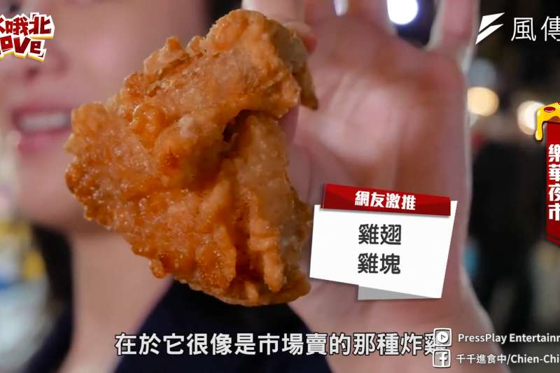 炸雞在舌尖上跳舞!網友激推這9間樂華夜市小吃,沒吃過別說你來過!