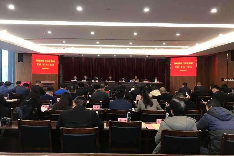 20190312-中華映管的第二大股東,是具福建省官方色彩的福建省電子信息集團,這也是國內科技業第2件與中國官方資金合資設廠案例。(取自福建省電子信息集團網站)