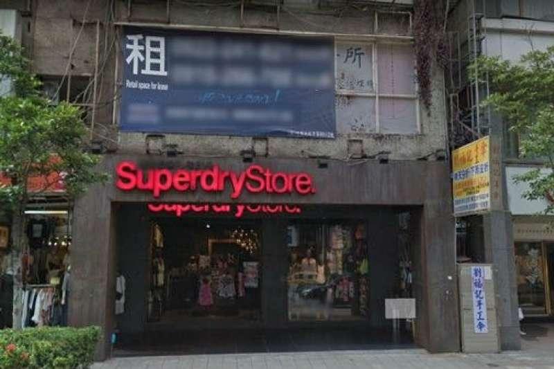 繼永福樓、頂呱呱、Swatch、金礦咖啡陸續出走後,來自英國的潮牌Superdry忠孝門市店也不堪高租金傳撤出消息。(圖/好房網提供)