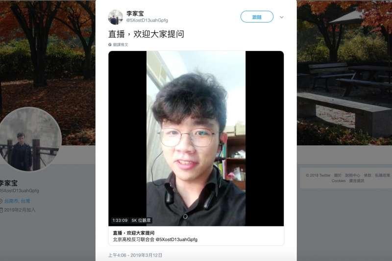 在台灣開直播批評習近平的陸生李家寶。