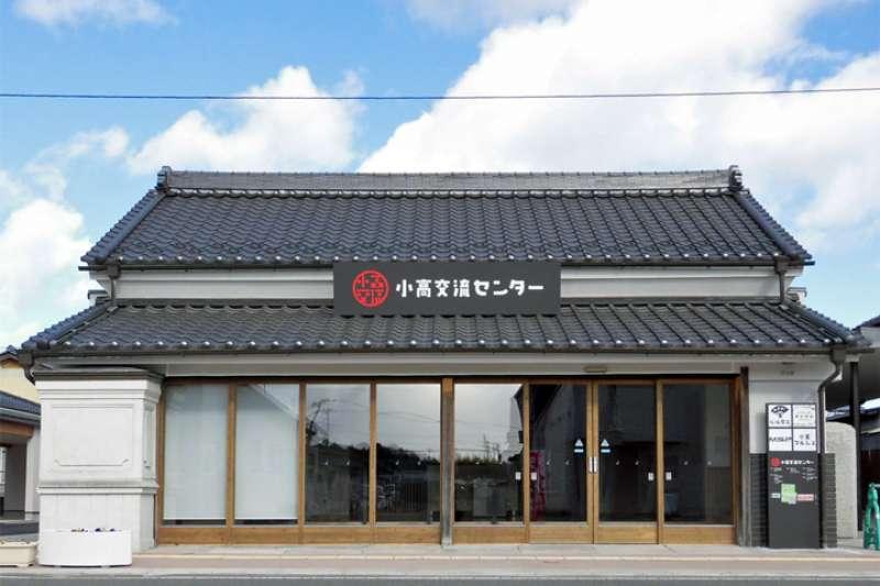 日本福島縣小高町當地的復興設施。(翻攝小高交流中心官網)
