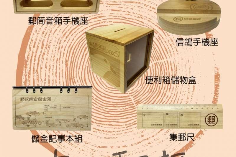 中華郵政公司為慶祝成立123週年,推出「郵筒音箱手機座」、「信鴿手機座」、「便利箱儲物盒」、「儲金記事本組」及「集郵尺」等木質文創商品。(圖/中華郵政提供)