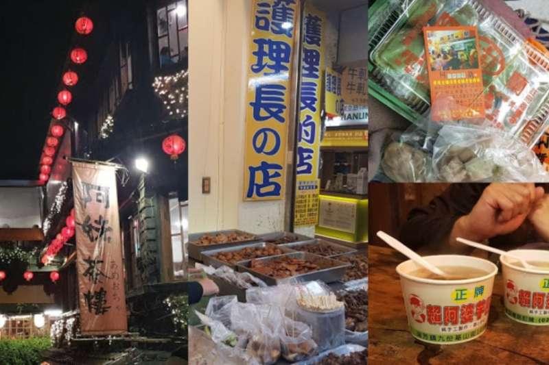 九份老街有三項必吃:芋圓、護理長滷味和阿蘭草阿粿。(女子學提供)