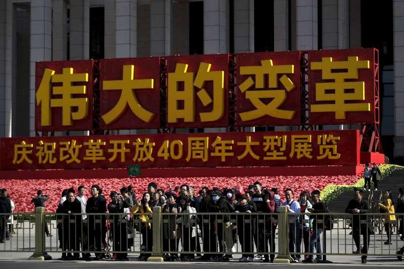 中國慶祝「改革開放40周年」(AP)