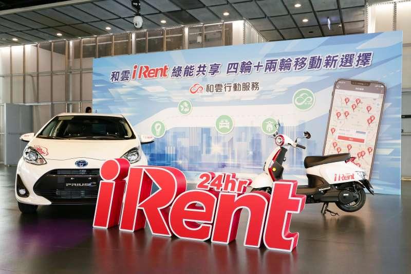 和雲行動服務於汽車版iRent導入新成員油電複合動力PRIUS c,並加入機車版iRent,全數採用電動機車,大幅提升共享汽機車的綠能占比,實現綠能運輸(圖/和雲)