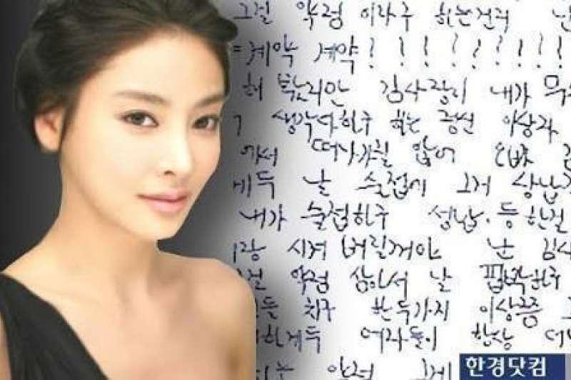 10年前自殺身亡的南韓女星張紫妍。(翻攝網路)