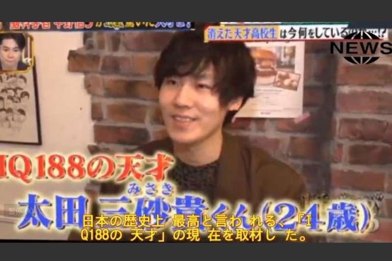 IQ超越達文西的日本24歲青年太田三砂貴。(翻攝影片)