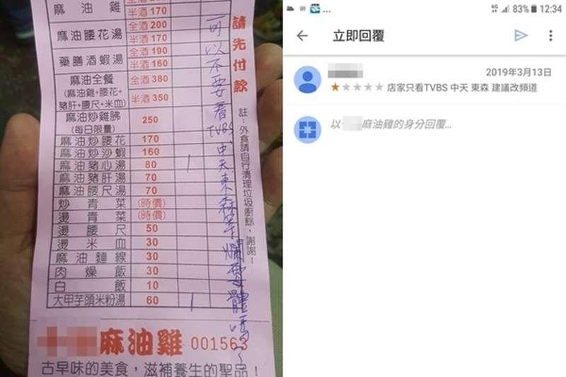 去小吃店吃飯要求店家轉台,合理嗎?(圖/取自爆怨公社臉書)