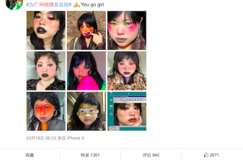 網友紛紛上傳自身哥德式妝容,聲援女網友。(截自新浪微博)