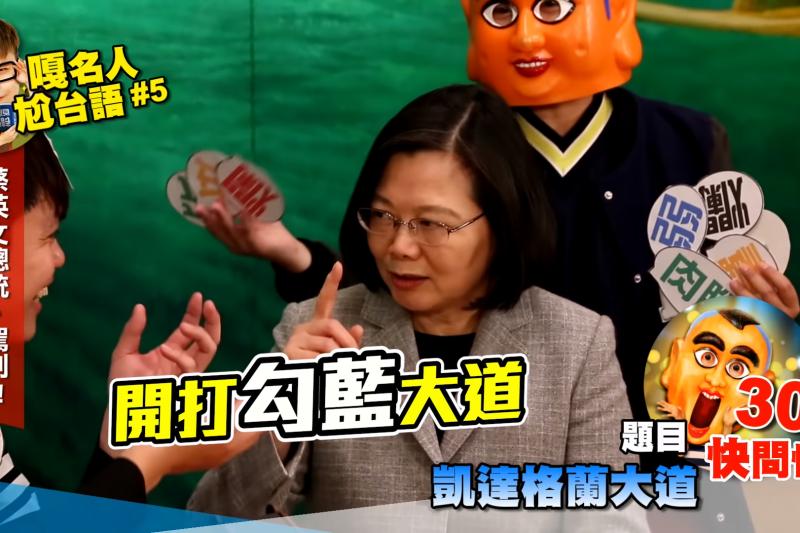 總統蔡英文(見圖)上網路節目,和網紅蔡阿嘎PK台語。(取自youtube「蔡阿嘎」頻道)
