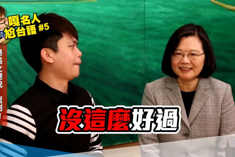 總統蔡英文上網路節目,和網紅蔡阿嘎PK台語。(取自蔡阿嘎)