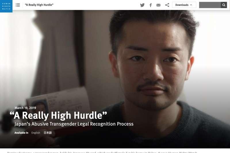 「人權觀察」批評日本歧視跨性別者,呼籲修改過時的《性別認同障礙特例法》。(翻攝網路)