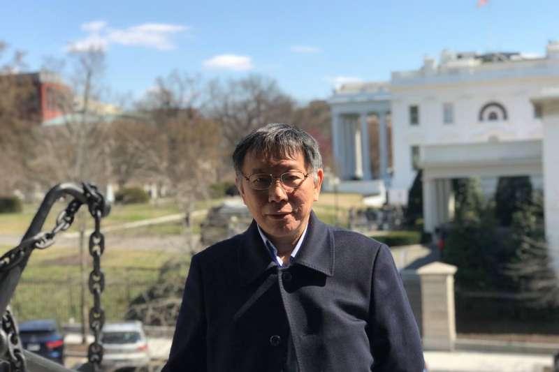 台北市長柯文哲訪美之旅第3天,行程來到白宮,與國防部與國安會官員會晤。(取自柯文哲臉書)