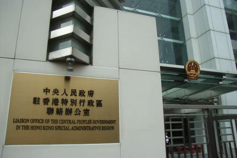 20190325 upload-中華人民共和國駐香港特別行政區聯絡辦公室,香港中聯辦。(取自ChinaAA~commonswiki@wikipedia/CC BY-SA 2.5)
