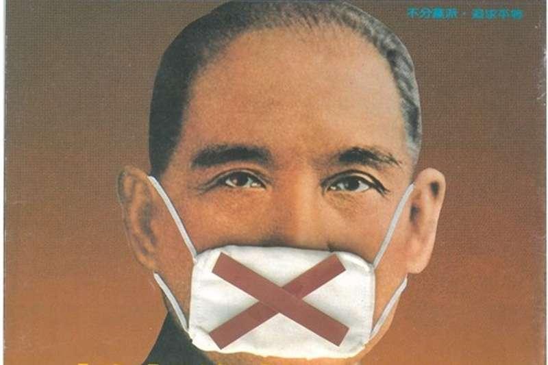 「還我母語運動」遊行,以孫文作為榮譽總領隊,並給他戴上打著「X」的口罩。諷刺若孫文還活著的話,也不能在台灣講母語。(圖/想想論壇)