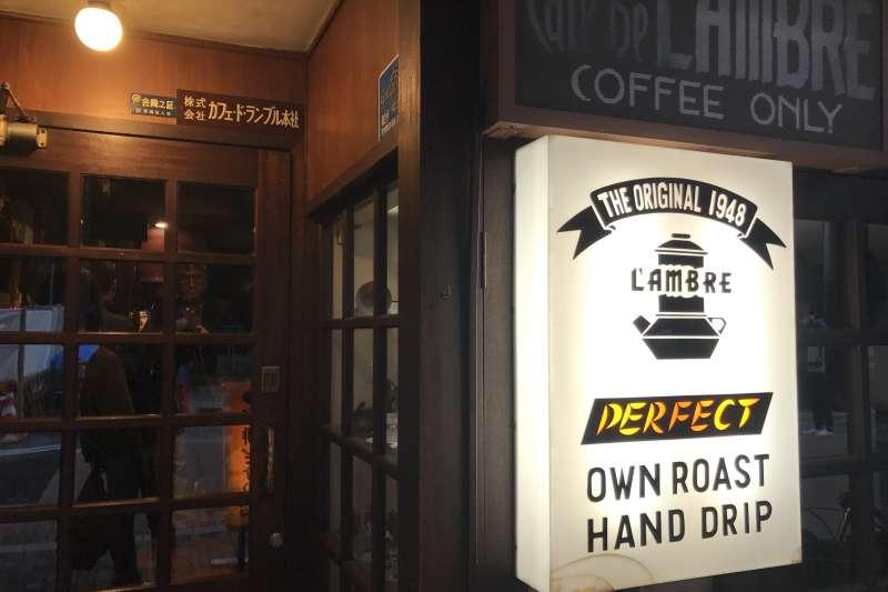 位於東京都中央區銀座8-10-15的琥珀咖啡(Café de L'ambre)。(李清志攝)