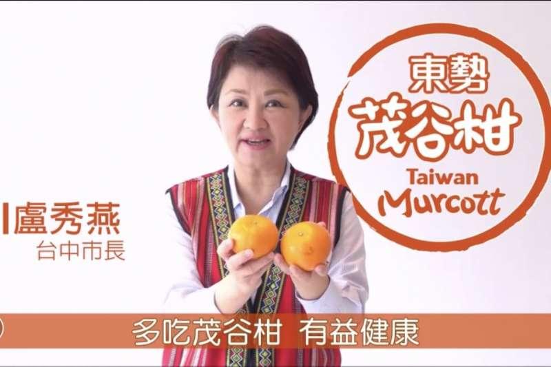 台中市長盧秀燕親上購物台促銷台中茂谷柑。(圖/臺中市政府提供)