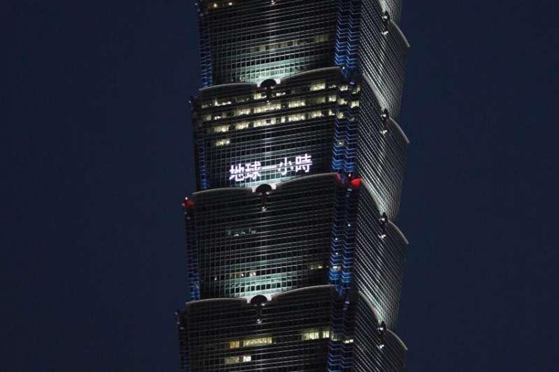 台北101響應國際關燈日,將於今(30)日晚間8點30分關燈1小時。(取自 Earth Hour 60+ 關燈愛地球臉書)