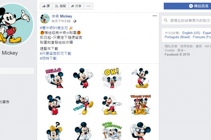臉書許多非官方粉絲專頁標註「#真的可以下載」,號稱贈送免費貼圖,但須當心可能是詐騙。(取自米奇 Michkey臉書)