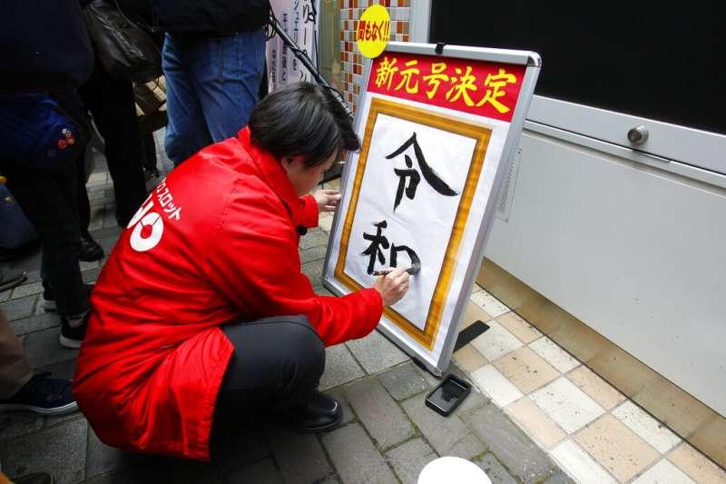 日本內閣官房長官菅義偉公布新年號「令和」。(美聯社)