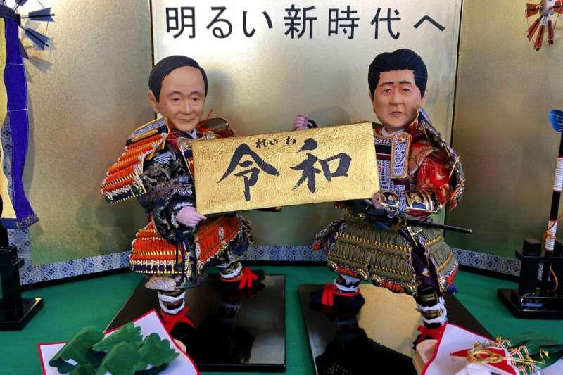 日本內閣官房長官菅義偉公布新年號「令和」,商家也推出安倍與菅義偉的新年號公仔。(美聯社)