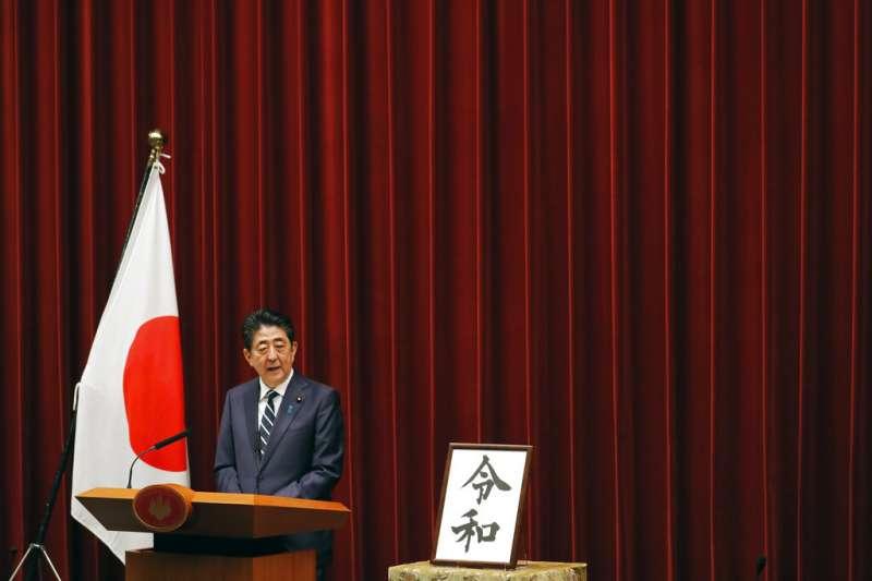 日本政府公布新年號「令和」,首相安倍晉三中午也召開記者會發表談話。(美聯社)