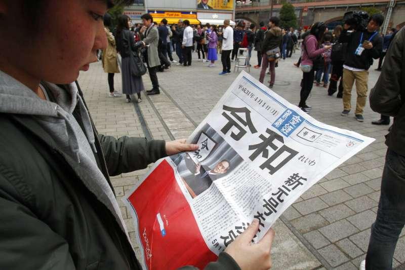 安倍政府1日終於公布新年號「令和」,日本媒體也忙著在街頭發送快報。(美聯社)