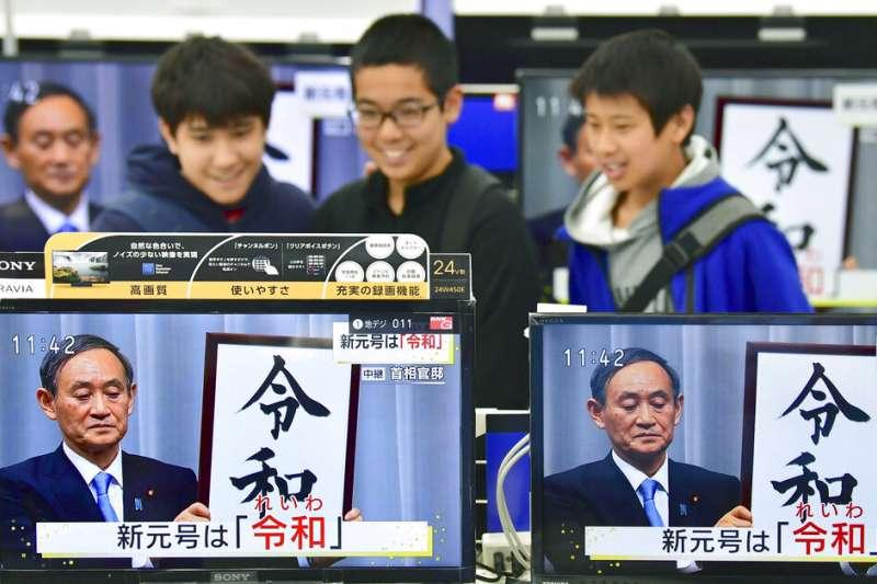 日本政府公布新年號「令和」,日本媒體紛紛發表快訊。(美聯社)