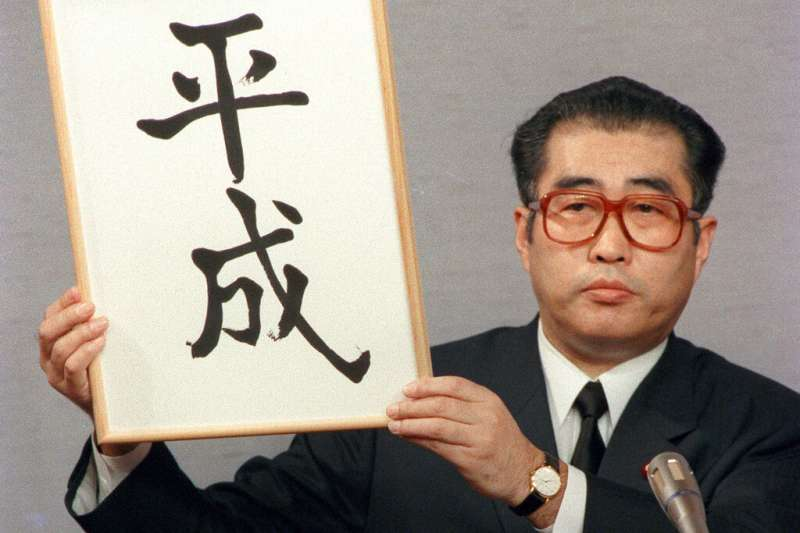 時任日本內閣官房長官的小淵惠三31年前公布新年號「平成」的歷史畫面。(美聯社)