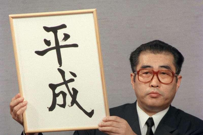 1989年1月7日決定以「平成」為新年號時,是由時任官房長官小淵惠三宣布,並由總理府(現內閣府)人事課職員河東純一揮毫寫下「平成」兩字(AP)