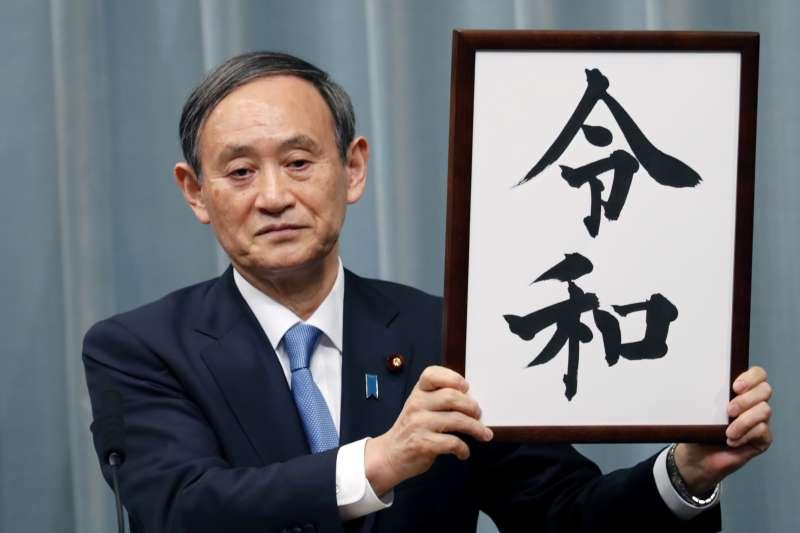 2019年4月1日,日本內閣官房長官菅義偉宣布了日本下一任天皇的新年號「令和」。(AP)