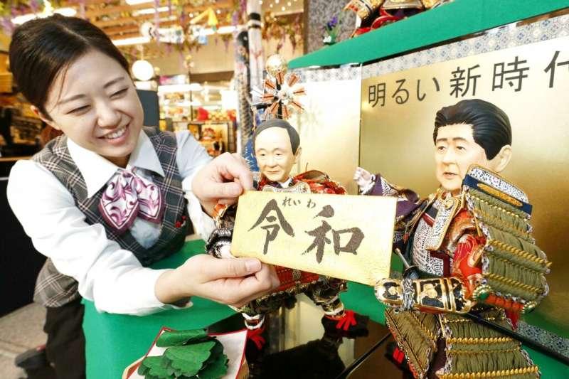 日本公布了新年號「令和」(れいわ/REIWA),而從1989年1月8日開始使用的「平成」年號將隨著明仁天皇退位而謝幕。(美聯社)