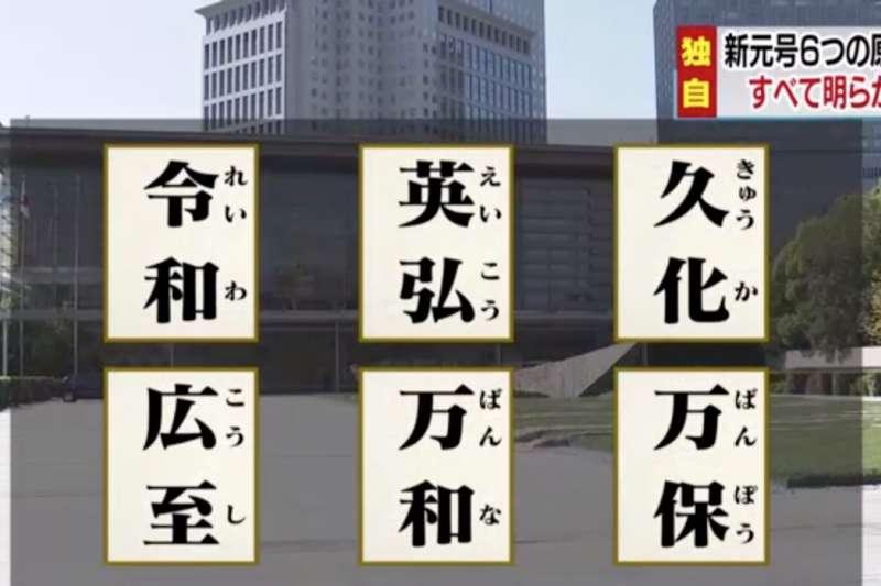 日本年號其他五個備選方案:英弘、久化、廣至、萬和、萬保。