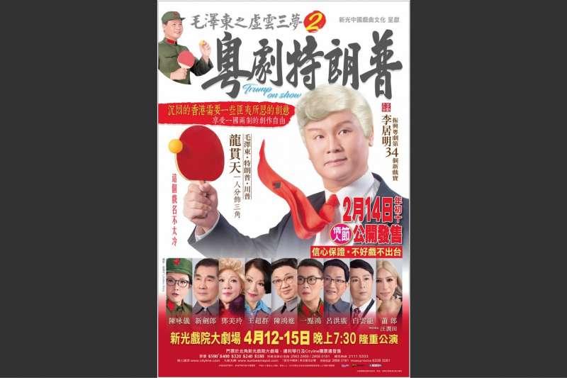 《粵劇特朗普》海報。