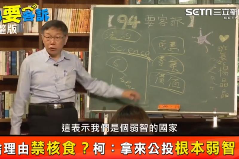 台北市長柯文哲接受三立節目《94要客訴》專訪,直言自己對「反核食」公投這題最有意見。(取自Youtube影片節目畫面)