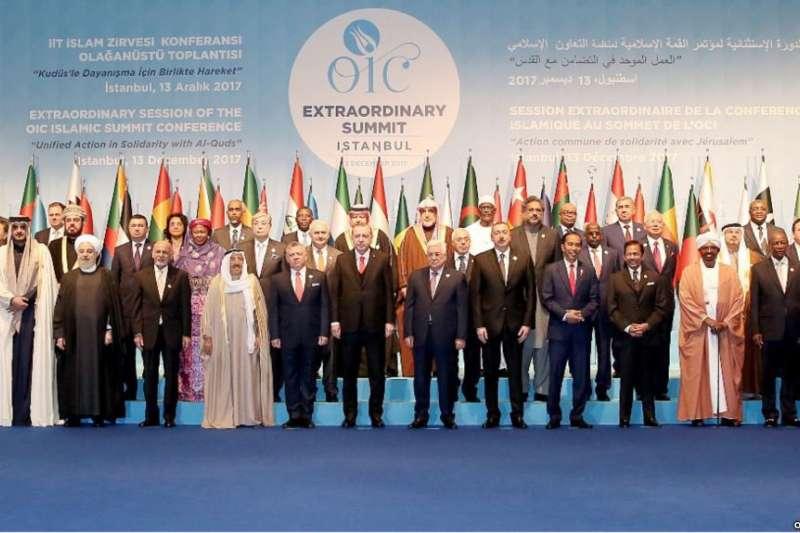 伊斯蘭合作組織2017年12月13日在土耳其伊斯坦堡舉行峰會。(伊斯蘭合作組織)