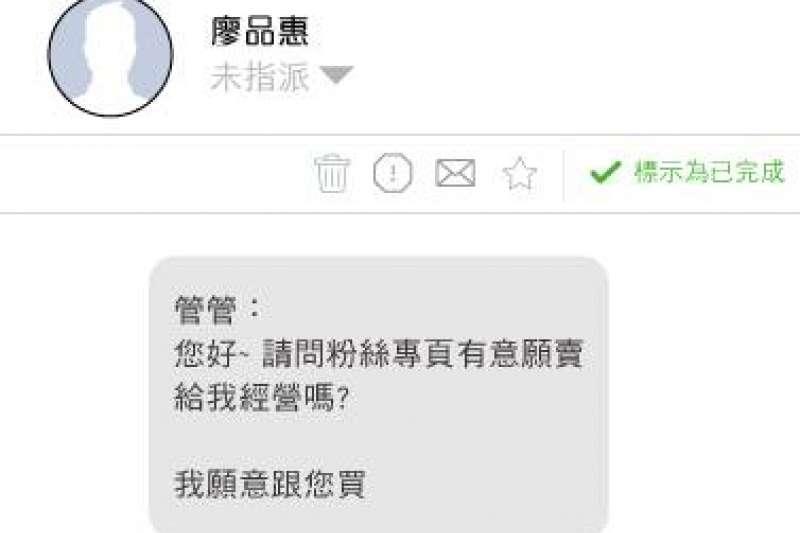 對於近期中國網軍來台收購粉專一事,中國國民黨昨(8)日貼出類似對話,呼籲大眾不要見了黑影就開槍,也盼國安單位著手調查。(取自中國國民黨 KMT臉書粉專)
