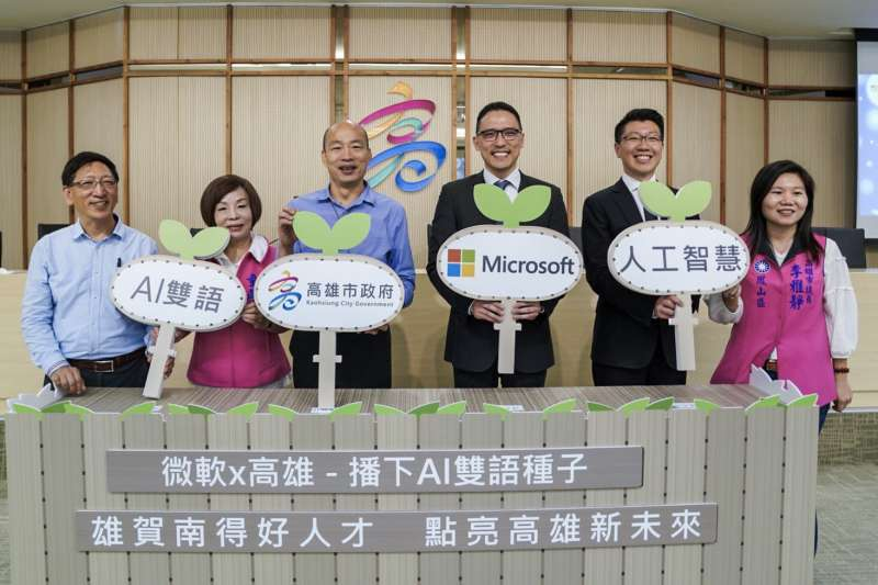台灣微軟為呼應高雄市政府「數位雙語、世界接軌」政策,引進全球AI資源,以「AI雙語」合作為開端,全方位翻轉傳統教育模式。圖左二為高雄市長韓國瑜,左三則為台灣微軟總經理孫基康。(台灣微軟提供)