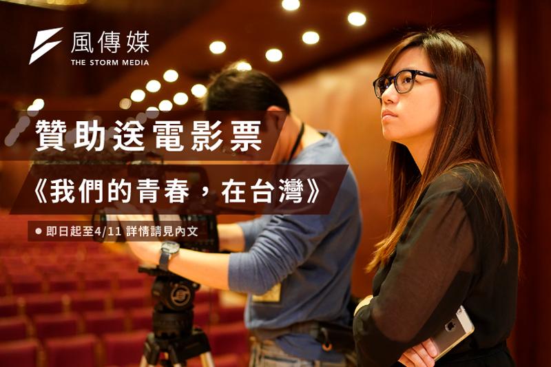 《我們的青春,在台灣》贊助送電影票活動,詳情請見文末。
