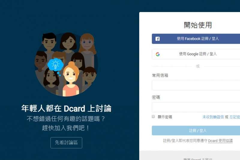 主攻文字、從大學中長出的Dcard,正黏著一批更年輕的使用者。(翻攝自Dcard網頁)