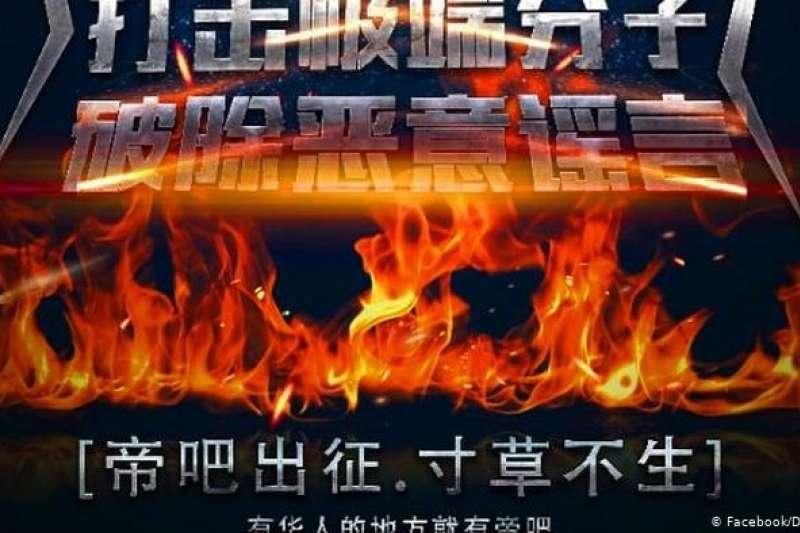 中國網軍組織帝吧週二晚間在臉書號召成員在4月10日晚上八點對兩個維吾爾人權組織的臉書粉絲頁進行攻擊(德國之聲)