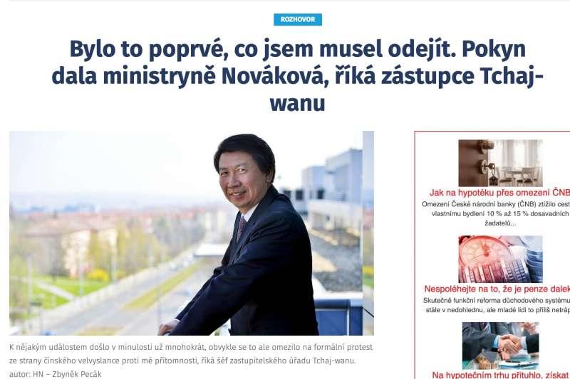捷克大報《經濟日報》9日刊出駐捷克代表汪忠一的專訪。