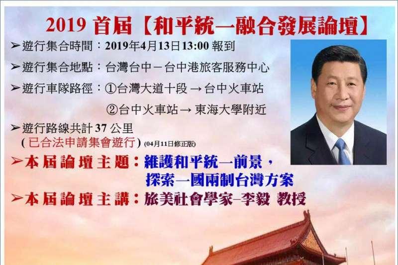 「中國和平統一促進會」在臉書專頁上張貼宣傳海報,原定13日在台中舉辦首屆「和平統一融合發展論壇」(FB)