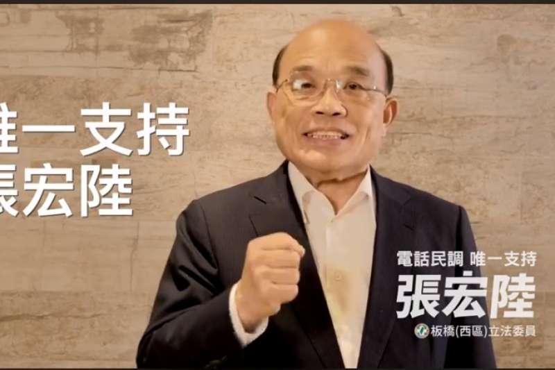 在新北立委初選,迎戰高人氣的對手何博文,張宏陸昨在臉書po上行政院長蘇貞昌為他拍攝的輔選廣告。(取自張宏陸臉書)