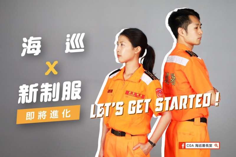 國內執法單位海巡署17日在臉書宣布,海巡人員的橘色制服也即將「進化」。(海巡署提供)