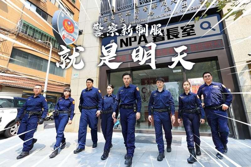 20190417-全國警察將於明(17)日同步換裝穿了30年的勤務制服。(取自NPA署長室臉書)