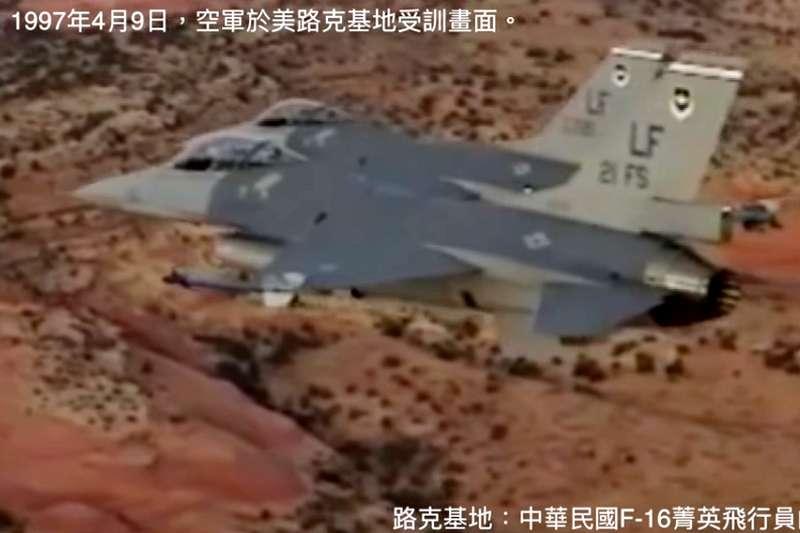 我國F-16飛行員1997年在美國路克基地訓練畫面。(資料照,翻攝臉書「國防部發言人」影片)